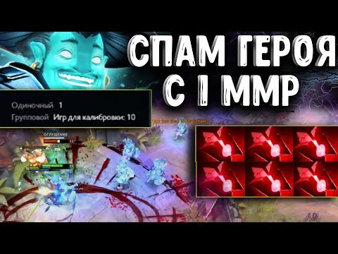 видео: СПАМ ШТОРМА С 1 ММР (НАРЕЗКА СО СТРИМА) - storm spirit #1