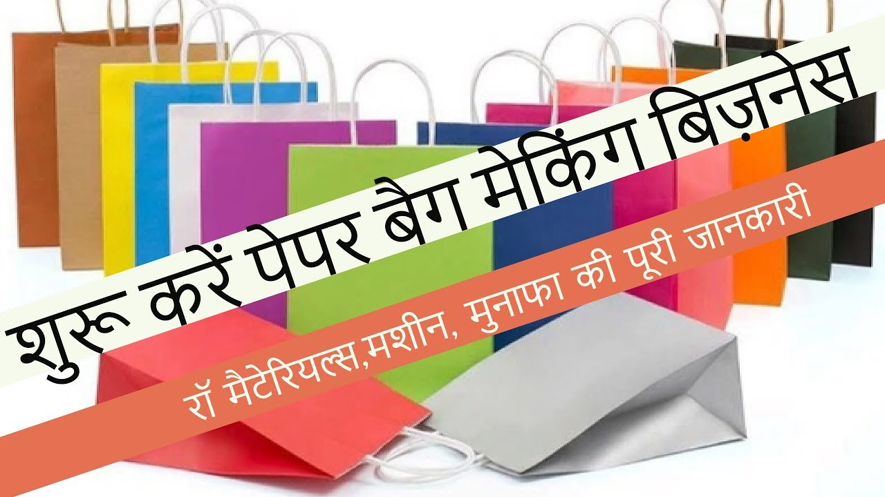 How To Start Paper Bag Making Business Plan In India Manufacturing Process Hindi