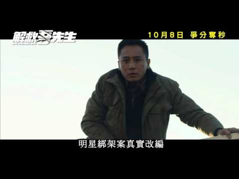 "[電視30秒預告] 《解救吾先生》""Saving Mr. Wu"" 10月8日 爭分奪秒"