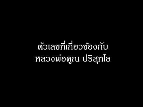 หวยเด็ด  16/12/57  ตัวเลขที่เกี่ยวข้องกับ หลวงพ่อคูณ ปริสุทโธ