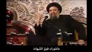 كتاب الملحمة الحسينية للشيخ مطهري فيه أكثر من خمسمئة إشكال !  |  السيد علوي الطهراني