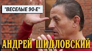 Андрей Шидловский о веселых 90-х и не только.