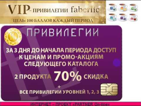 VIP   ПРОГРАММА FABERLIC   Все привилегии!