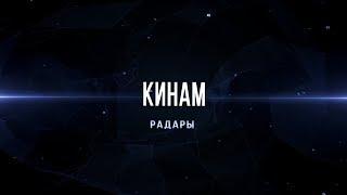 КИНАМ - Радары | Official Lyric Video
