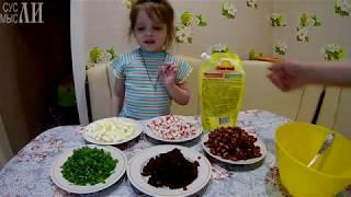 Салат из фасоли №2 / Простые рецепты
