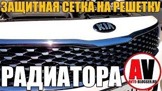 видео РЕШЕТКА РАДИАТОРА