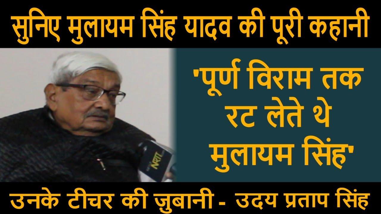 सुनिए Mulayam Singh Yadav की पूरी कहानी, उनके Teacher की ज़ुबानी - Uday Pratap Singh   News nasha