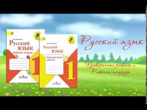 Русский язык. Проверочные работы. Рабочая тетрадь. 1 класс