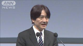 秋篠宮さま「持続可能な地球環境を」 研究者らに(19/12/11)