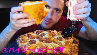 HOT HONEY 3 CHEESE PEPPERONI THICC BUTTER FRIED PIZZA ! *Mukbang* NOMNOMSAMMIEBOY