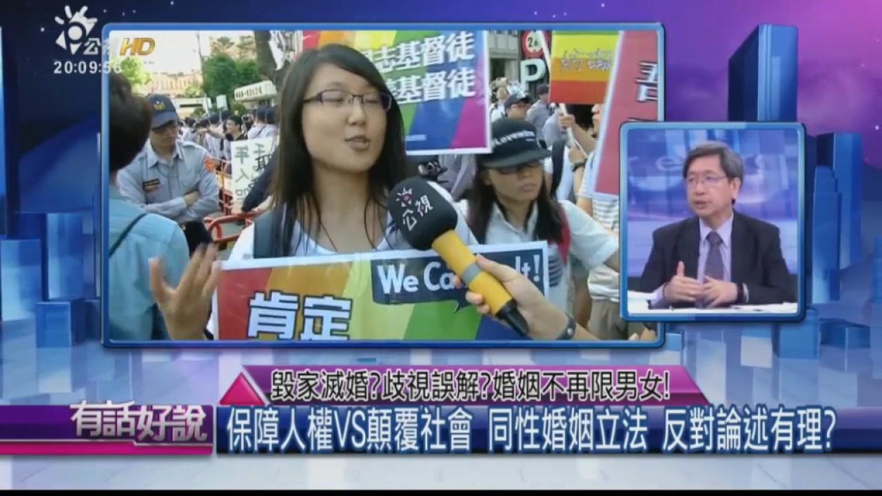 公視《有話好說 》為何不支持同性婚姻立法?【臺灣公民為何走上街頭反對呢?】 - YouTube