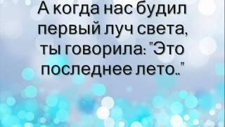 Dan Balan - Лишь До Утра lyrics