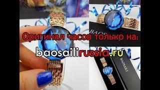Обзор оригинальных часов Baosaili