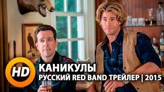 Каникулы / Vacation - Русский Red Band трейлер (2015)