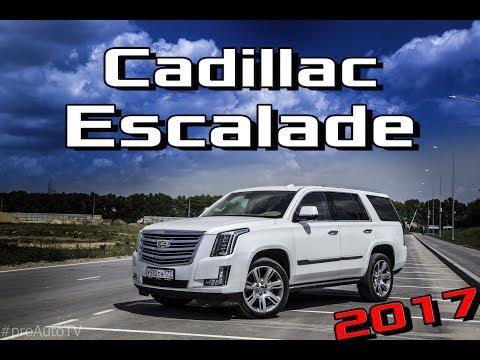 Тест Драйв Cadillac Escalade 2017 Platinum 6.2 Обзор Кадиллак Эскалейд, плюсы и минусы, сравнение