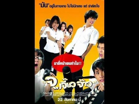 จ เจี๊ยวจ๊าว หนังตลกไทย