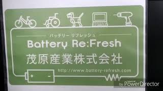 バッテリー復活サービス送料無料 screenshot 1
