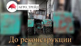 Traktor rekonstruksiya qilish, T-150K bu Traktor men kichik biznes va xususiy tadbirkorlik sohasida ish
