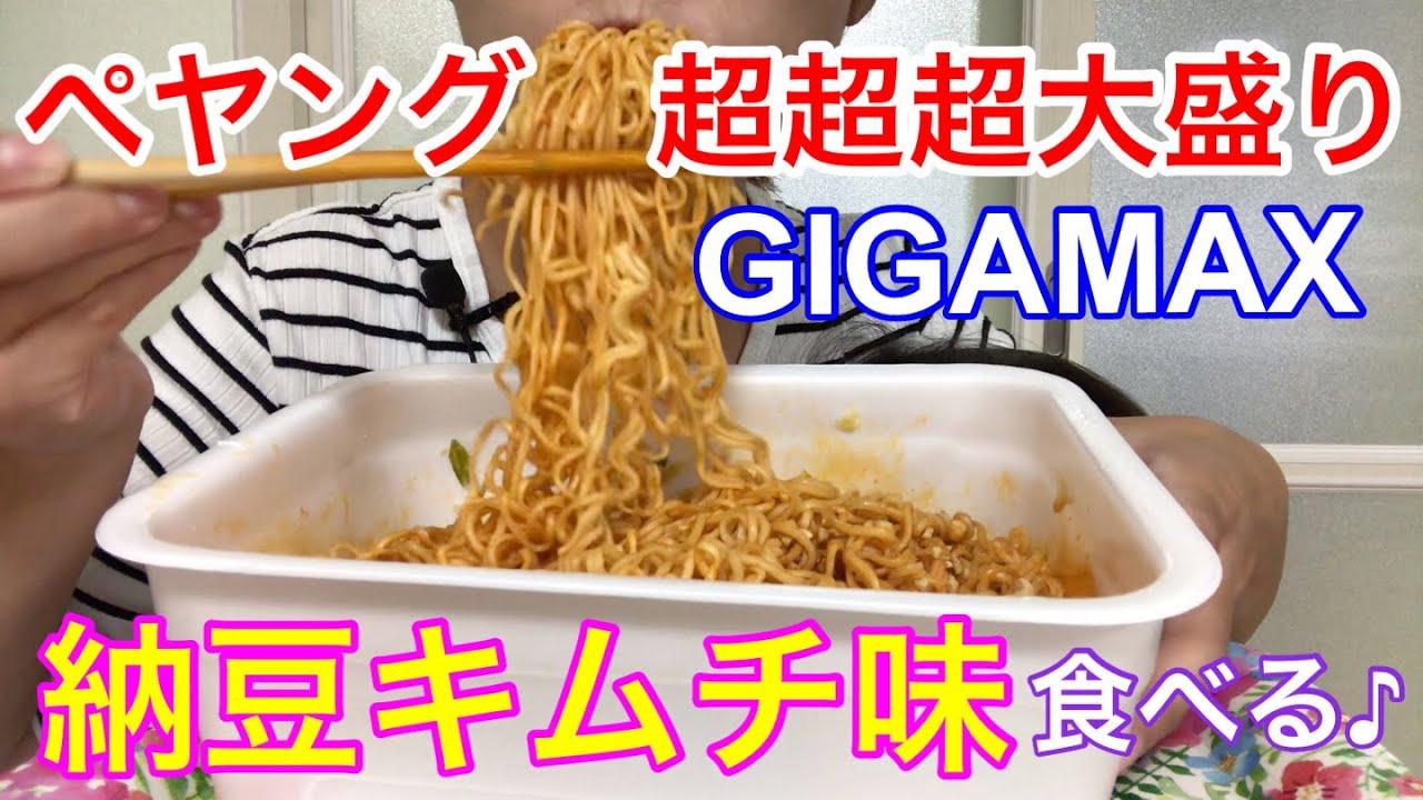 【めちゃ美味い!】ぺヤングGIGAMAX納豆キムチ味❤️食べるだけ