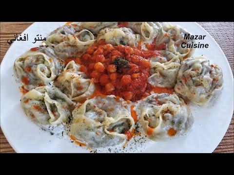 AFGHANI MANTU RECIPE منتوي افغاني  DUMPLING RECIPE BY MAZAR CUISINE,MANTI ,MANTOO