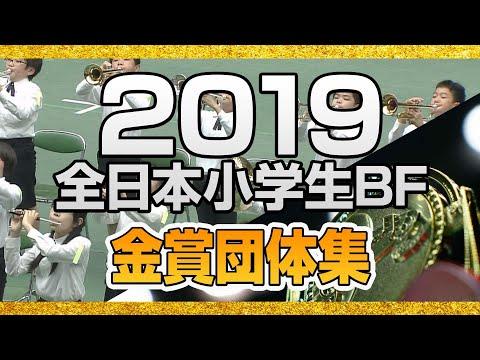 【金賞】2019 全日本小学生バンドフェスティバル ▶9:11