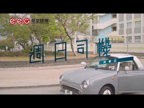 洪卓立 Ken Hung《週日司機》[Official MV]