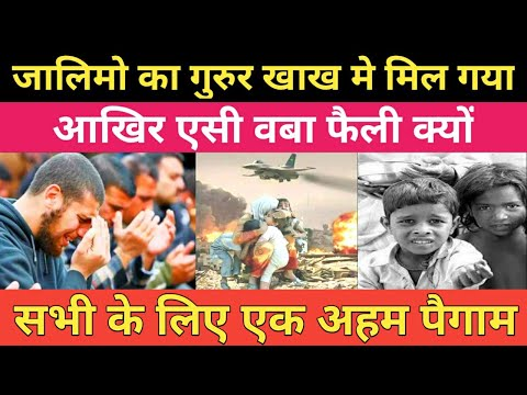 Aakhir Asi वबा फैली क्यों Ek Aham Paigam/