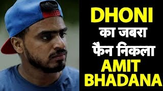 Live: Amit Bhadana On SportsTak | Sports Tak