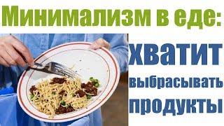 Минимализм: как не выбрасывать еду