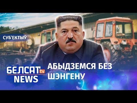 Беларусаў не пусцяць у Еўропу. @NEXTA | Белорусов не пустят в Европу