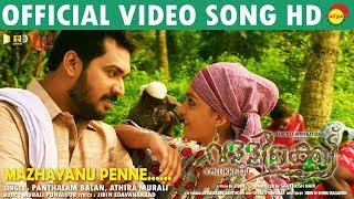 Mazhayanu Penne Official Video Song HD | Film Vallikkettu | Panthalam Balan | Athira Murali