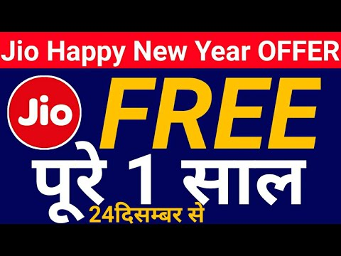 Jio Happy New Year Offer 2020 Free Unlimited Jio For 1 Year Free Jiophone Jio 2020 New Year