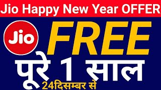 Jio Happy New Year Offer 2020 FREE Unlimited Jio for 1 Year & Free JioPhone | Jio 2020 New Year
