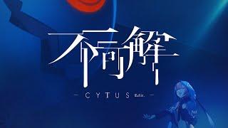 花譜 #85「不可解 -Cytus Edit.-(平田義久Remix)」【オリジナルMV】