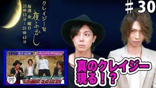 nico@NIGHT【クレイジーな夜更かし】(14/9/12) お店探しも!!求人も!!夜...