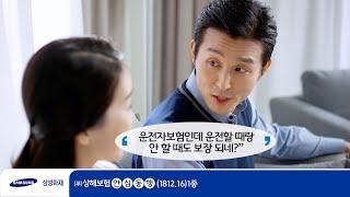 삼성화재 (무) 상해보험 안심동행_[홈쇼핑영상제작] 인포머셜 보험광고
