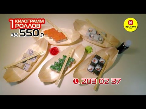 1кг суши за 550 рублей в Красноярске.  Доставка суши Аригато.