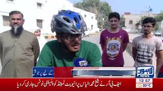 Abdur Rehman determined to go around Pakistan on bicycle in 10…