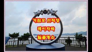 영종도 거잠포 선착장 차박 레이차박 새해 일출명소 인천…
