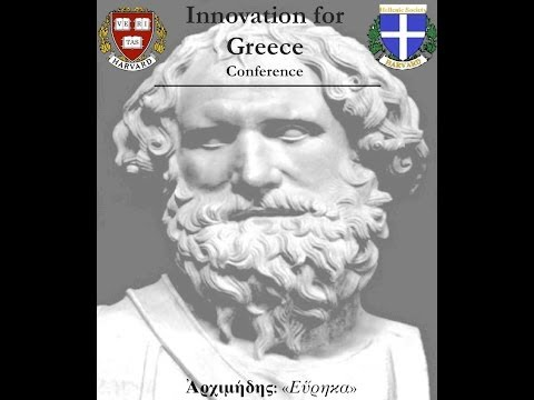 2014 Harvard Innovation for Greece Conference