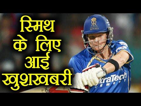 Steve Smith Returns in Rajasthan Royals in IPL 2019 | वनइंडिया हिंदी Mp3