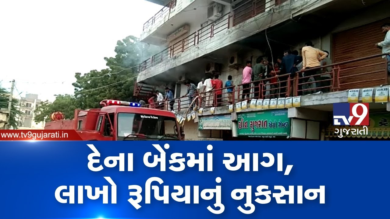 Banaskantha: Short circuit leads to fire in Tharad Dena bank, important documents turned to ashes