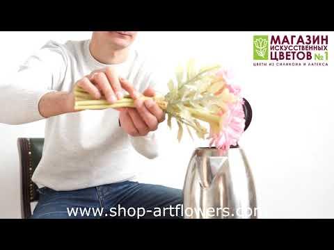 Как распарить искусственные цветы в домашних условиях видео