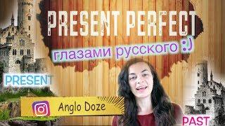 Present Perfect глазами русского :)