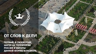 Суперсооружения: Эксклюзивный шатер в Грозном | imperialtent.ru