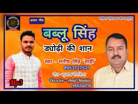 बब्लू सिंह ड्योढ़ी की शान#Superhit Advertisment Song#Manish Singh Mahi