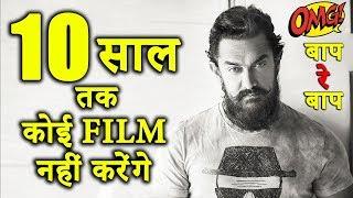 2018 के Thugs Of Hindostan के बाद 10 साल तक कोई और फिल्म नहीं करेंगे Aamir Khan | क्या है वजह