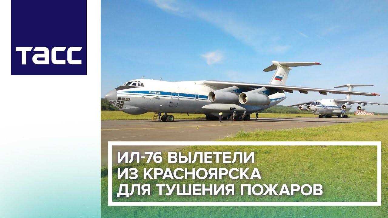 Ил-76 вылетели из Красноярска для тушения пожаров