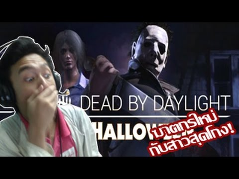 "Dead by Daylight: The Halloween Chapter Trailer reaction! :-ฆาตกรใหม่ในบ้านสยอง ;w;!"""