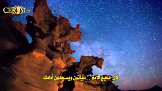 الترنيمة التي سمعها صاحب المعجزة أثناء اختطافه للسماء